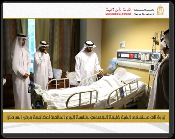 مالية راس الخيمة تنظم زيارة الى مستشفى الشيخ خليفة التخصصي