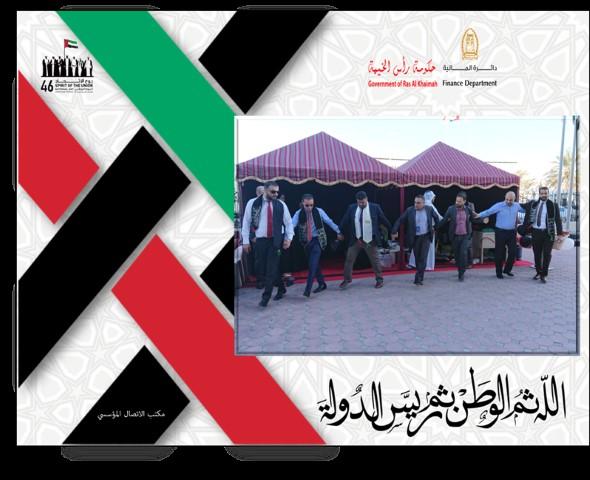 فعاليات اليوم الوطني لدولة الامارات العربية المتحدة